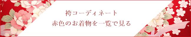 赤でレンタル袴を探す