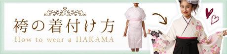 卒業式の袴の着付け方