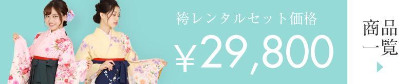29,800円の袴レンタル商品一覧